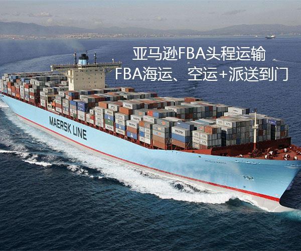 FBA海運